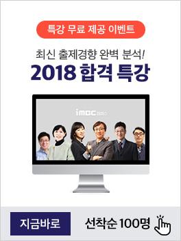 P울산 03.합격특강